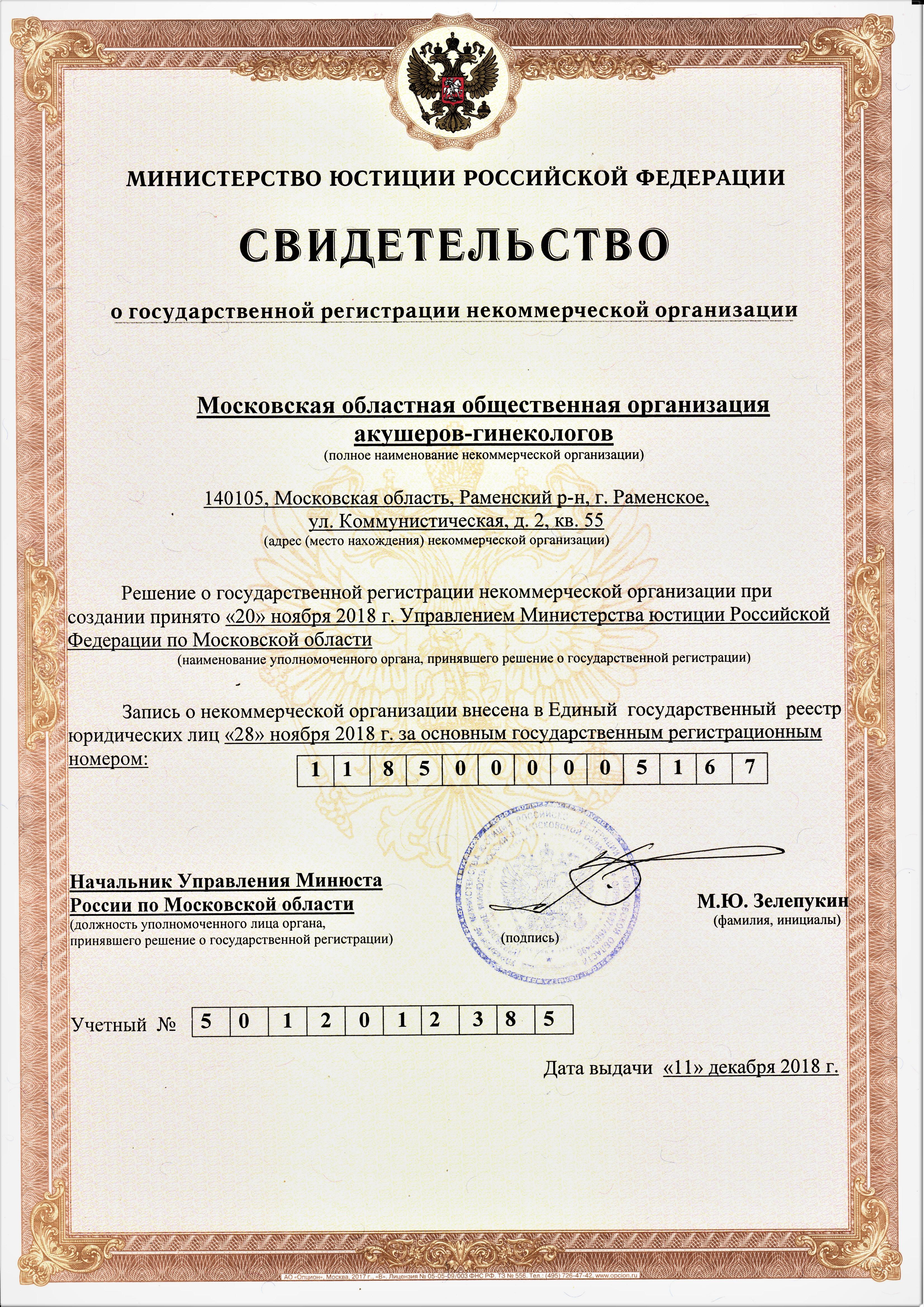 Реестр медицинских книжек города Щелково