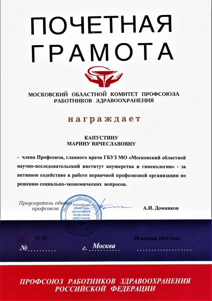 Медицинские книжки в Москве Басманный профсоюзная