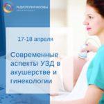 17-18 апреля 2020 г. Современные аспекты УЗД в акушерстве и гинекологии