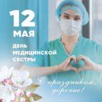 С Международным Днем Медицинской Сестры!