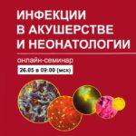 Приглашаем на онлайн-семинар «Инфекции в акушерстве и неонатологии»