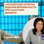 Приглашаем на вебинар «Акушерские аспекты ведения беременности при сахарном диабете»