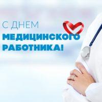 Поздравление Директора МОНИИАГ врачам Подмосковья с Праздником Медицинского работника