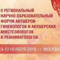 МОНИИАГ в преддверии подготовки  II регионального научно-образовательного форума с международным участием акушеров-гинекологов и акушерских анестезиологов и реаниматологов