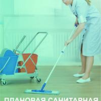 Закрытие акушерского физиологического отделения на плановую санитарную обработку