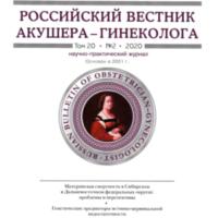 Вышли новые номера журнала «Российский вестник акушера-гинеколога»