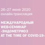 Приглашаем на международный WEB-семинар «Эндометриоз at the time of COVID-19»