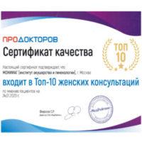 МОНИИАГ вошел в ТОП-10 женских консультаций в рейтинге ПроДокторов