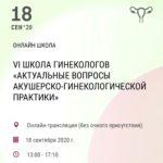 Приглашаем принять участие в VI школе гинекологов: «Актуальные вопросы акушерско-гинекологической практики»