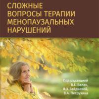 МОНИИАГ выпустил в свет книгу «Сложные вопросы терапии менопаузальных нарушений»