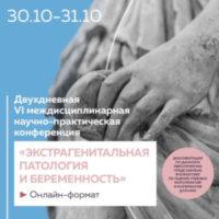 VI междисциплинарная научно-практическая конференция «Экстрагенитальная патология и беременность»