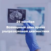 29 октября - Всемирный день врача ультразвуковой диагностики