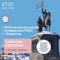 XXVII межрегиональная онлайн-конференция РОАГ «Женское здоровье»