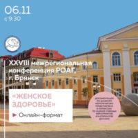 XXVIII межрегиональная онлайн-конференция РОАГ «Женское здоровье»