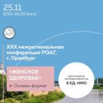 XXX межрегиональная конференция РОАГ «Женское здоровье»