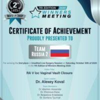 Команда врачей МОНИИАГ заняла второе место в крупнейшем международном конкурсе