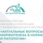 Всероссийская научная конференция с международным участием «Актуальные вопросы морфогенеза в норме и патологии»