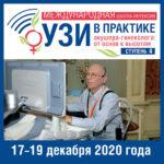 Международная школа-интенсив «УЗИ в практике акушера-гинеколога: от основ к высотам. Ступень 4»