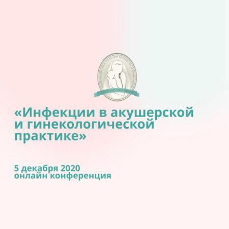 Онлайн-конференция «Инфекции в акушерской и гинекологической практике»