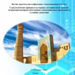 Международная конференция«Стратегические приоритеты охраны материнства и детства: междисциплинарная интеграция, инновационные продукции в условиях пандемии» (Бухара, Узбекистан)