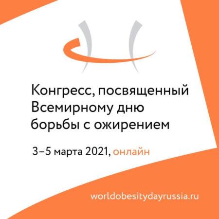Приглашаем принять участие в онлайн-конгрессе, посвященному Всемирному дню борьбы с ожирением!
