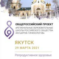 Заместитель директора МОНИИАГ по научной работе приняла участие в работе Школы РОАГ в Якутске