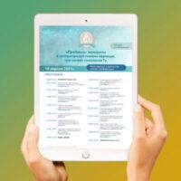 Онлайн-конференция «Проблемы женщины в пострепродуктивном периоде: что может гинеколог?»