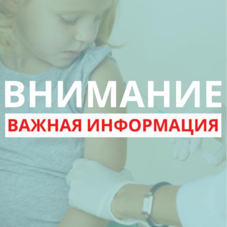 В МОНИИАГ временно приостановлена вакцинация против ВПЧ