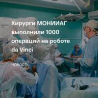Хирурги МОНИИАГ выполнили 1000-ю операцию на роботе da Vinci