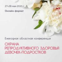 Приглашаем принять участие в ежегодной онлайн-конференции «Охрана репродуктивного здоровья девочек-подростков»