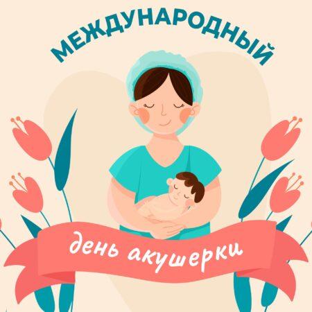 5 мая - Международный день акушерки