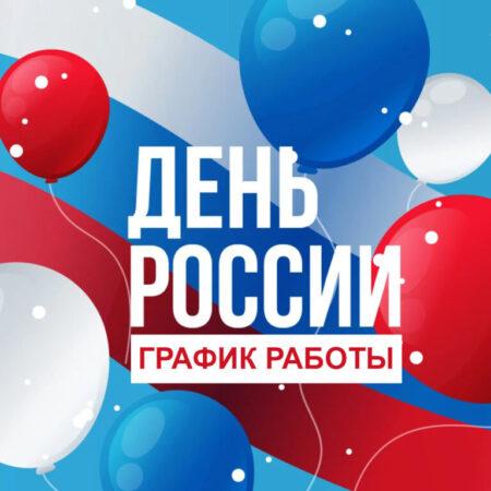 График работы МОНИИАГ в День России