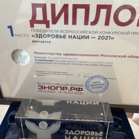 Стенд Минздрава Московской области признан лучшей экспозицией Форума «Здоровье нации»