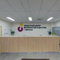 МОНИИАГ возобновляет практику выездных очных образовательных мероприятий  в ЛПУ Подмосковья