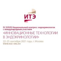 22-25.09.2021 г. в Москве состоится IV (XXVII) Национальный конгресс эндокринологов Инновационные технологии в эндокринологии.