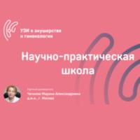 Открыта регистрация на участие в научно-практической школе «УЗИ в акушерстве и гинекологии»