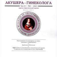 Вышел из печати четвёртый номер журнала «Российский Вестник акушера-гинеколога»