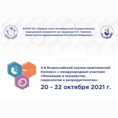 МОНИИАГ принял участие в 3-ем Конгрессе «Инновации в акушерстве, гинекологии и репродуктологии» 20 - 22 октября 2021 г