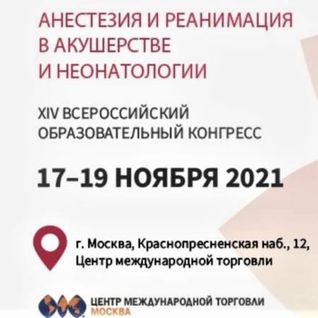 МОНИИАГ примет участие в работе XIV Всероссийского образовательного конгресса «Анестезия и реанимация в акушерстве и неонатологии»